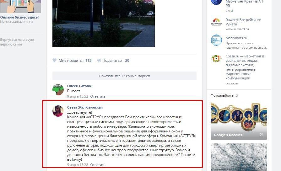 Пример спам-комментария в паблике Cossa.ru