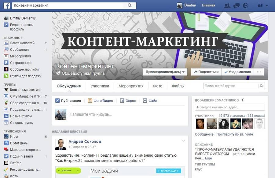 Группа «Контент-маркетинг» в Facebook — удачный пример тематического сообщества