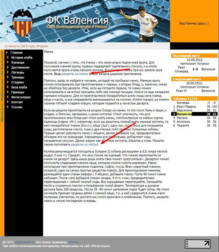 Вряд ли фанатам футбольного клуба Валенсия интересны рецепты из манки и лосося… Пример бесполезной статьи с купленными ссылками