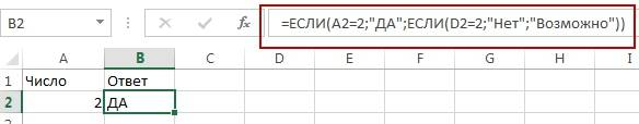 В этом примере одна функция вложена в другую и всего внесено 3 результата