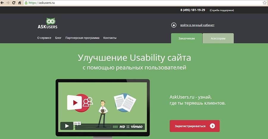 Сервис для аудита сайта и повышения юзабилити Askusers