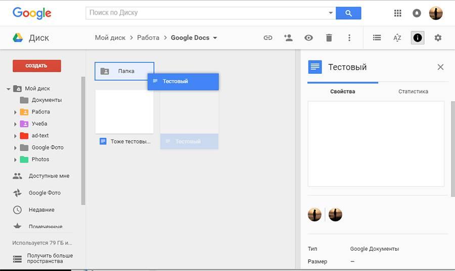 Работа с Google Docs напоминает работу с Проводником Windows
