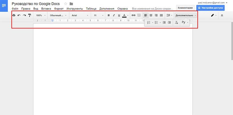 Панель инструментов Google Docs