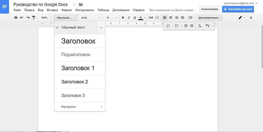 Заголовки в Google Docs