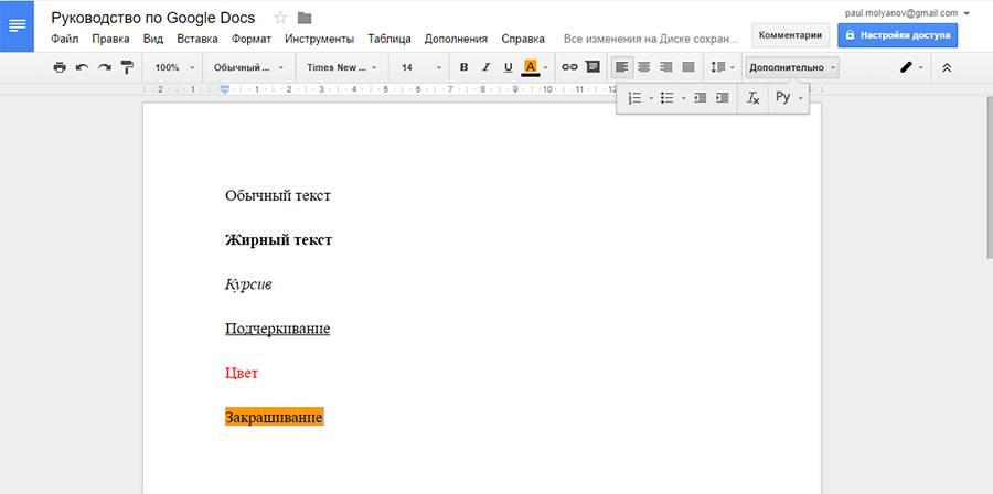 Оформление текста в Google Docs