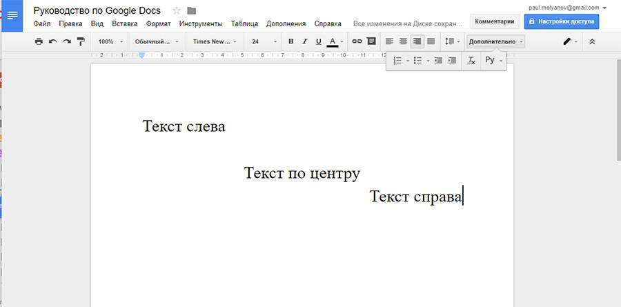 Выравнивание текста в Google Docs