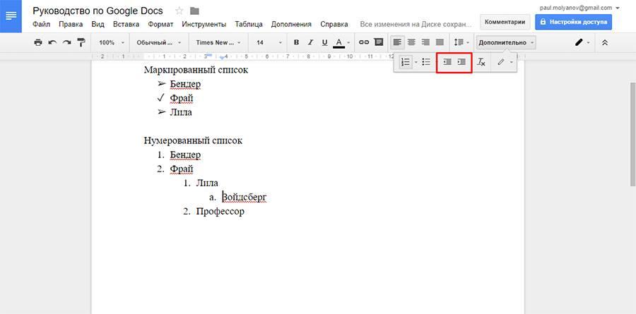 Создание многоуровневого списка