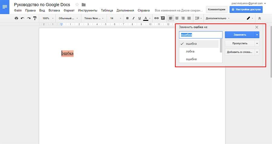 Замена в Google Docs