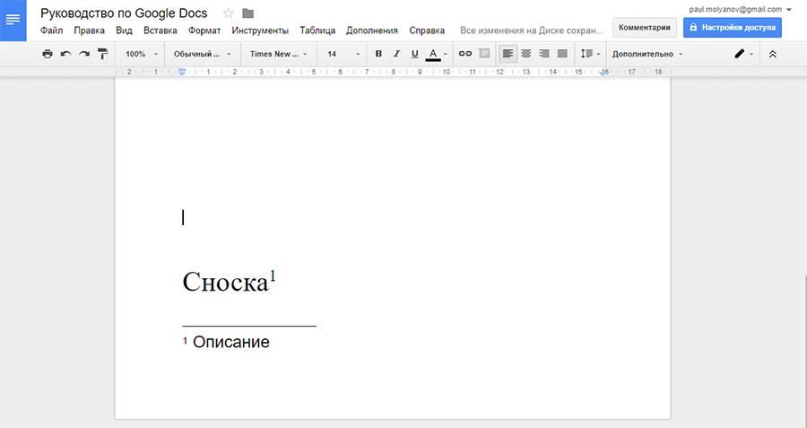 Сноска в Google Docs
