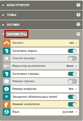В разделе «Параметры» содержится 8 доступных для бесплатной версии функций