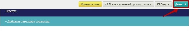 Кликните кнопку «Далее», чтобы продолжить работу