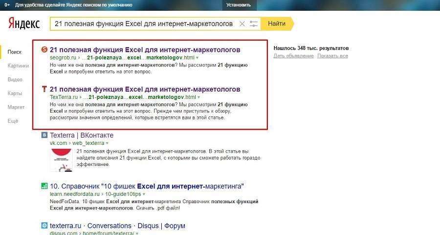 'Яндекс' отдает в три раза больше переходов копипастеру