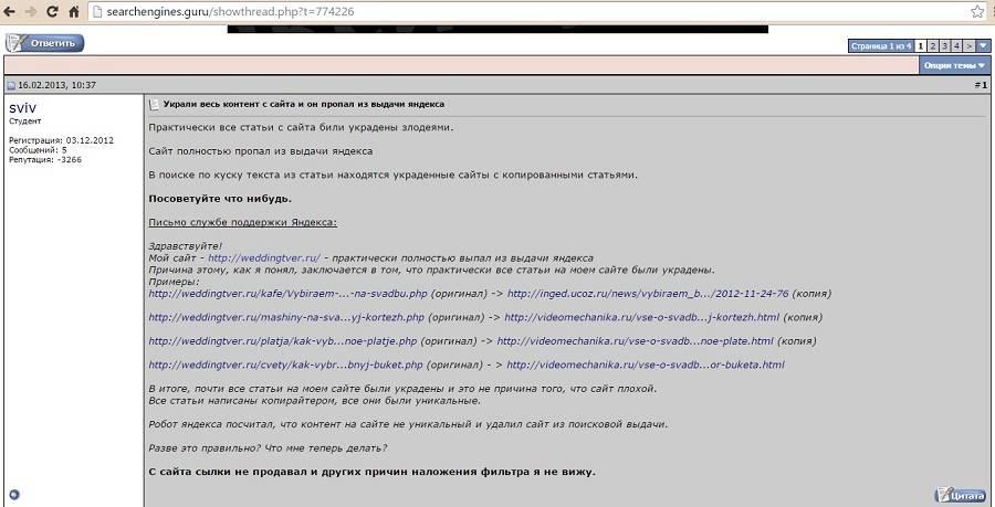 Вебмастера часто жалуются на санкции после воровства контента с их сайта