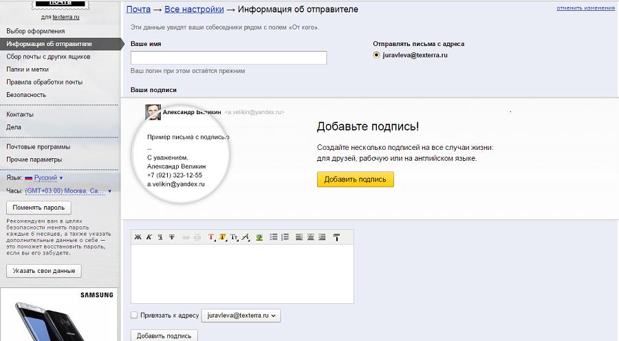 Как создать электронную почту образцы