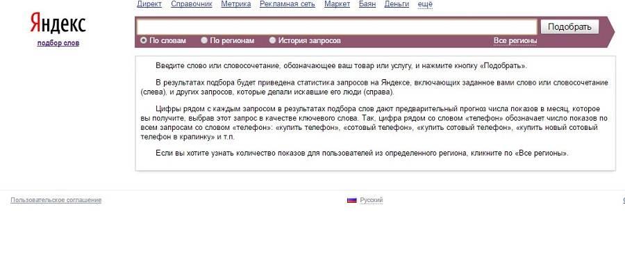 Пример SaaS: сервис 'Подбор слов'