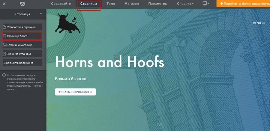 Создаем страницу блога