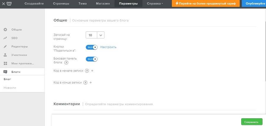 Выбираем общие настройки и добавляем на страницы записей код виджетов
