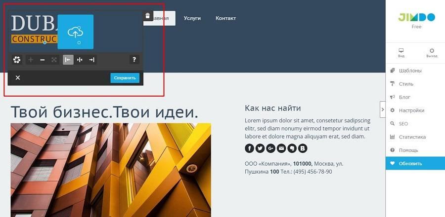 С помощью кнопки загрузки голубого цвета добавляем на сайт логотип