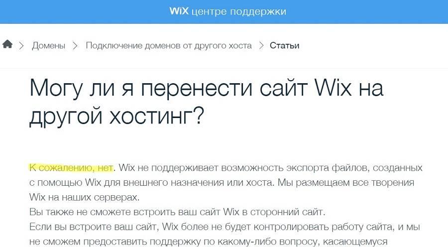 К сожалению, нет. Ваш сайт навсегда останется на Wix