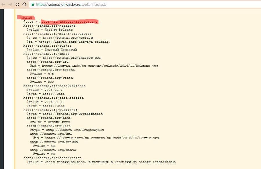 Валидатор «Яндекса» видит микроразметку JSON-LD
