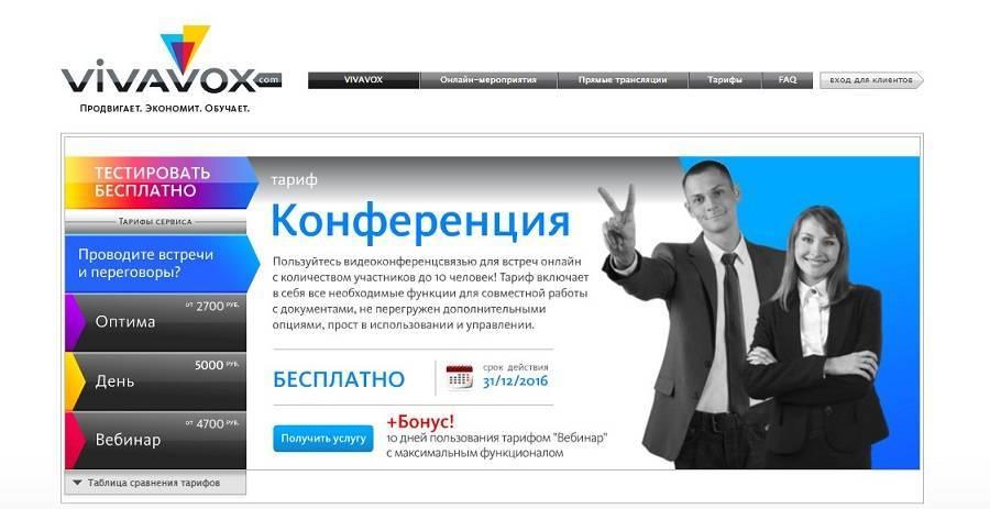Главная страница Vivavox