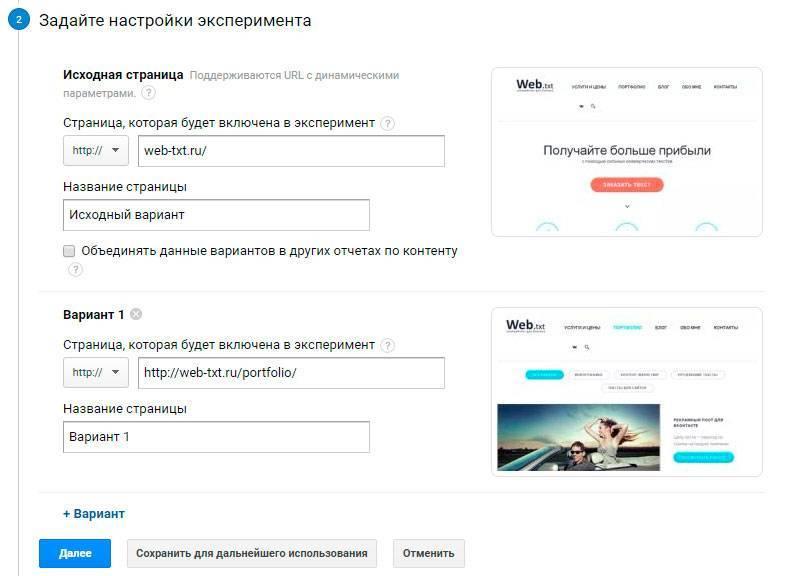 Укажите страницы, которые будут участвовать в эксперименте