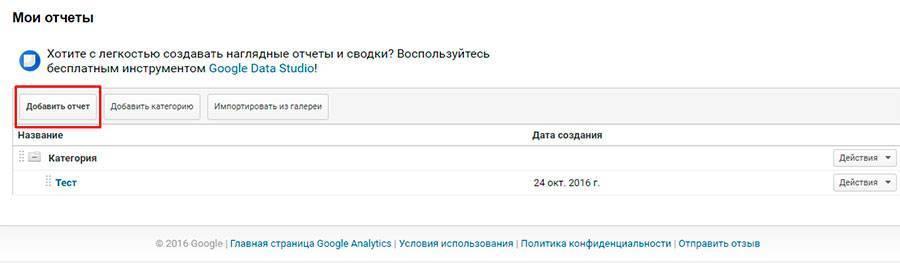 Создаем пользовательский отчет