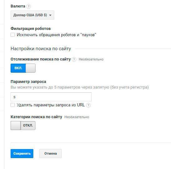 Чтобы включить отслеживание поиска, нужно узнать параметр запроса на своем сайте