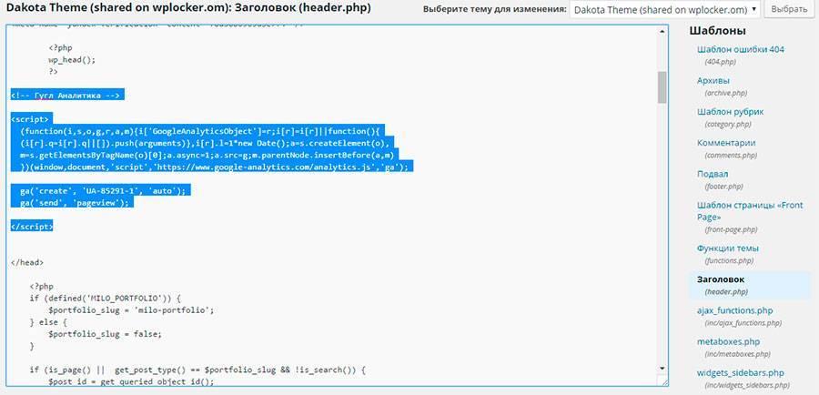 Я поместил код в файле Header.php