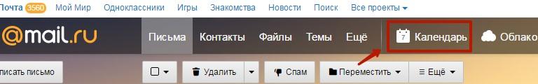 Календарь расположен в верхнем меню почты Mail.ru