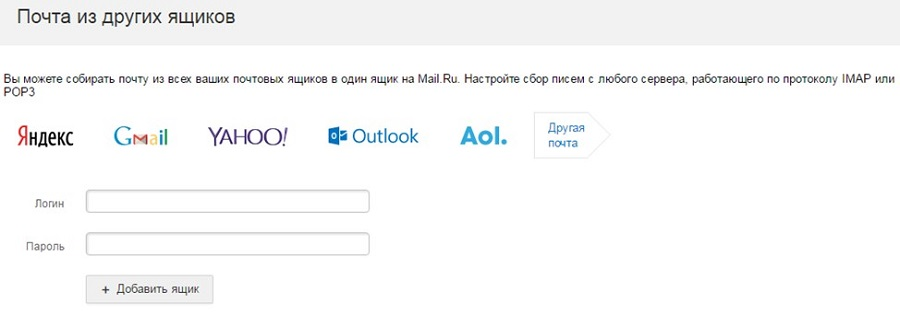 Введите логин и пароль того ящика, который хотите добавить, и нажмите «Добавить ящик»