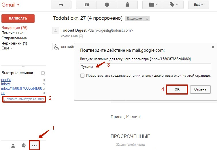 Доступ к ссылкам можно получить, нажав на знак многоточия на любой странице