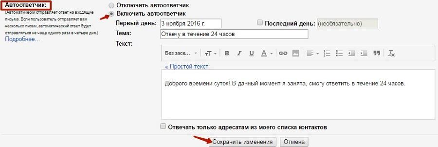 Автоответчик можно включить только для адресатов из списка контактов – для этого поставьте галочку под строкой для введения текста