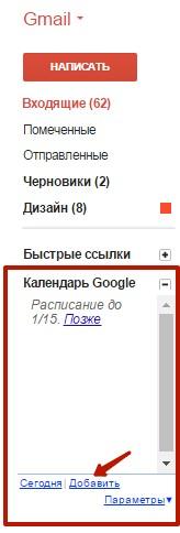 Так выглядит календарь в Gmail
