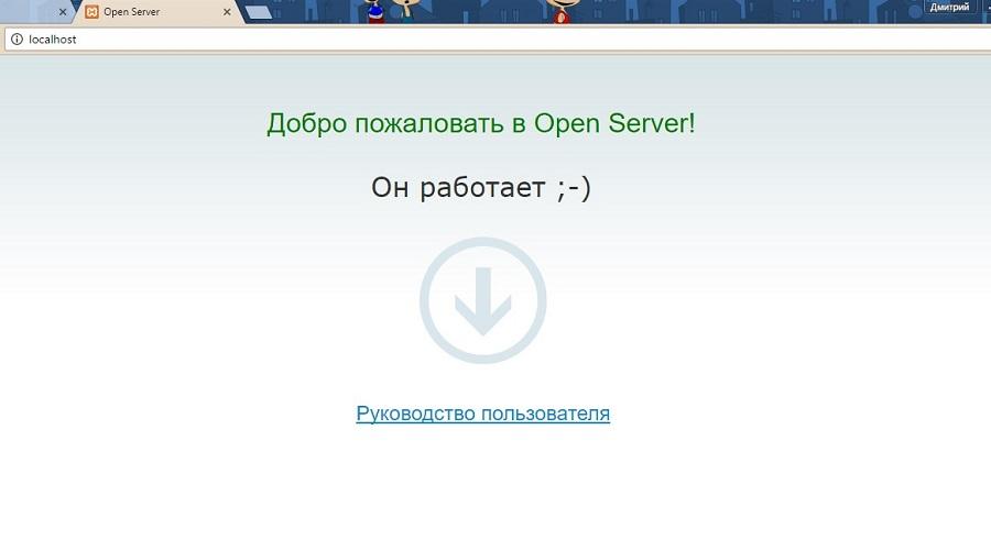 Сервер работает