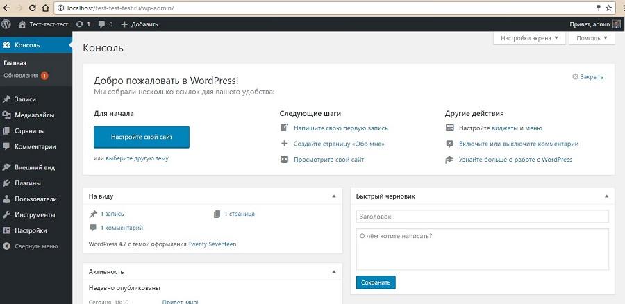 Сайт на локальном сервере Xampp работает
