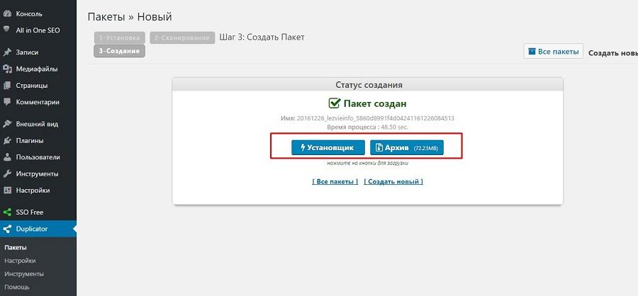 Можно ли сделать сайт на своем сервере бесплатно программы раскрутки сайта