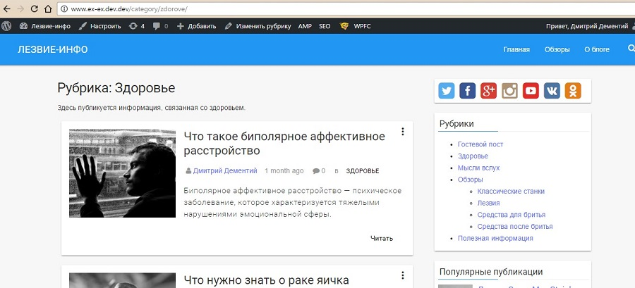 Точная копия действующего сайта установлена на локальный сервер