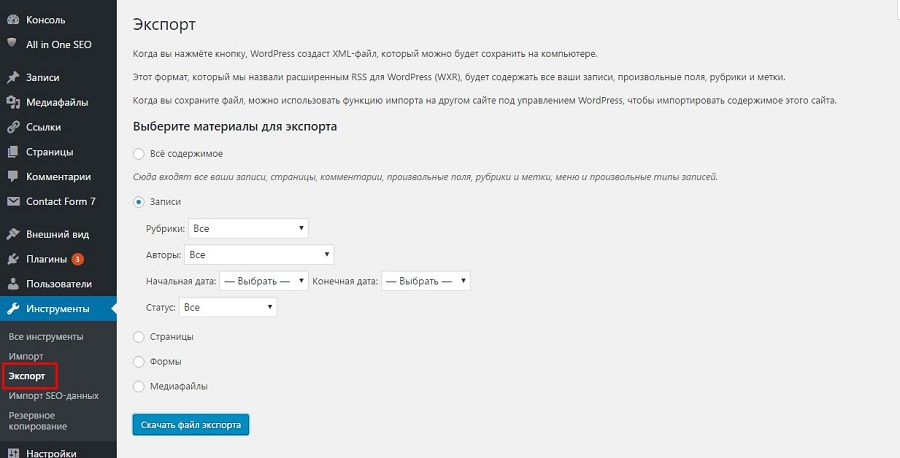Экспортируем данные с работающего сайта