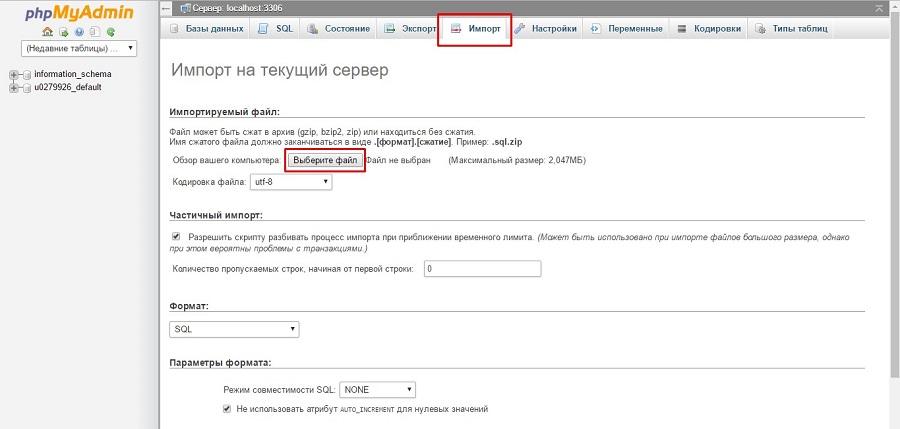Импортируем базу данных