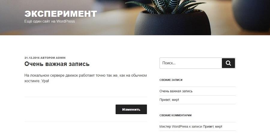 Хостинг для сайтов на своем пк как сервер сампа поставить на бесплатный хостинг