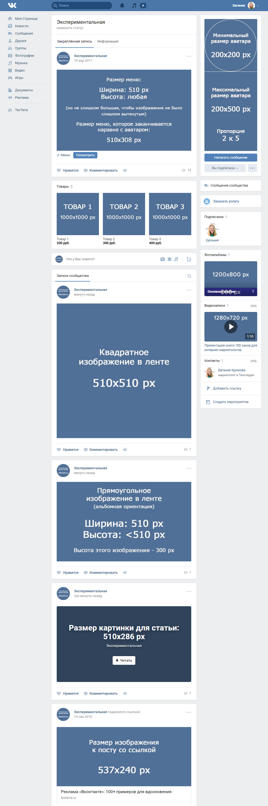 Актуальные размеры изображений в социальной сети «ВКонтакте»