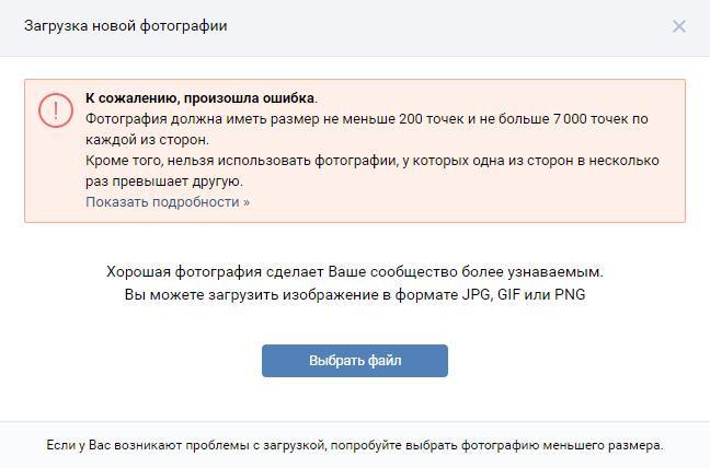 Изображения, размер которых составляет менее 200 на 200 пикселей, загружать в социальную сеть «ВКонтакте» нельзя