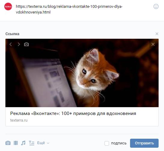 Я вставила ссылку на пост – автоматические «подтянулось» изображение, заголовок и описание