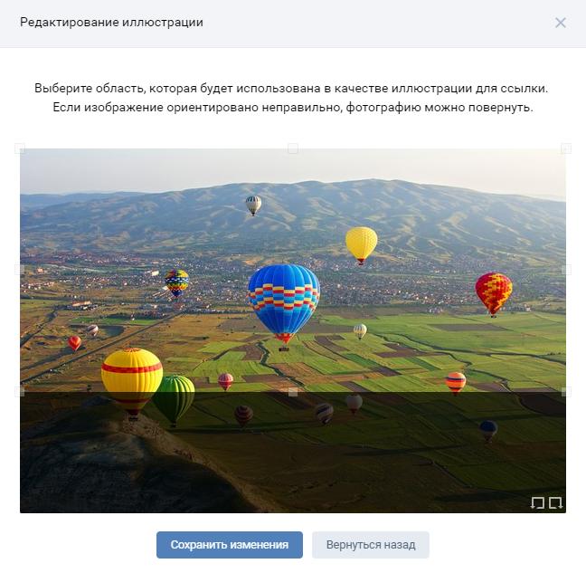 Соотношение сторон изображения, которое вы можете использовать в качестве анонса