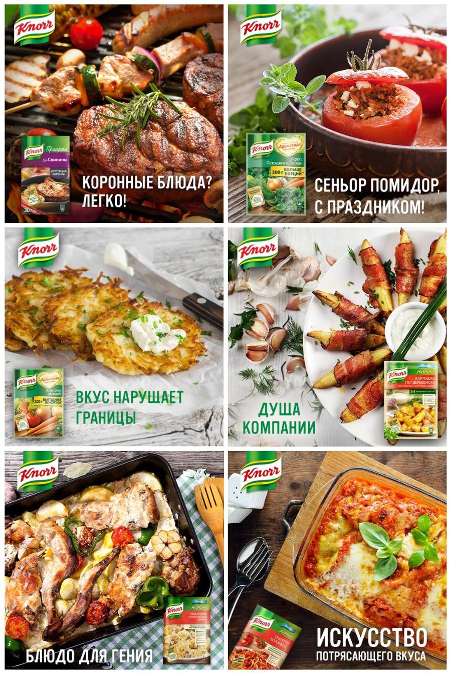 Стиль оформления страницы бренда «Knorr»