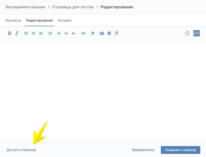 Оформление группы «Вконтакте»: самое подробное руководство в РУнете