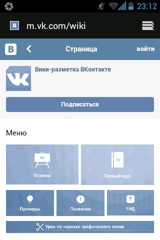 Отображение на мобильном устройстве