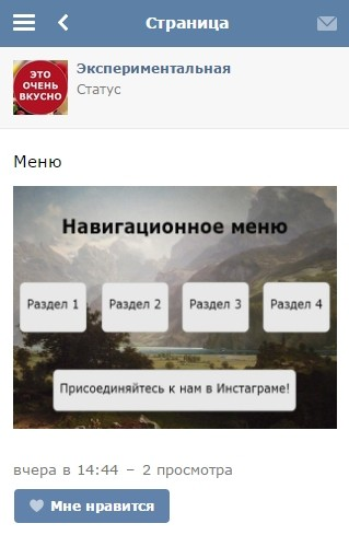 Навигационное меню на мобильном устройстве с экраном 320 на 240 пикселей