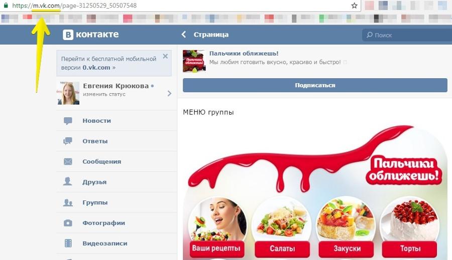 Переходим на мобильную версию сайта «Вконтакте»